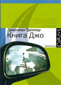 Книга Джо Троппер Д.