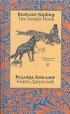 Киплинг Р.Д. - Книга Джунглей обложка книги