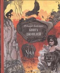 Киплинг Р.Д. - Книга джунглей. Сказки и легенды обложка книги