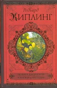 Книга джунглей. Сказки и легенды обложка книги