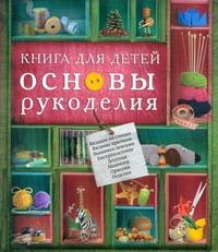 Жук С.М. - Книга для детей. Основы рукоделия обложка книги