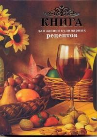 - Книга для записей кулинарных рецептов: обложка книги