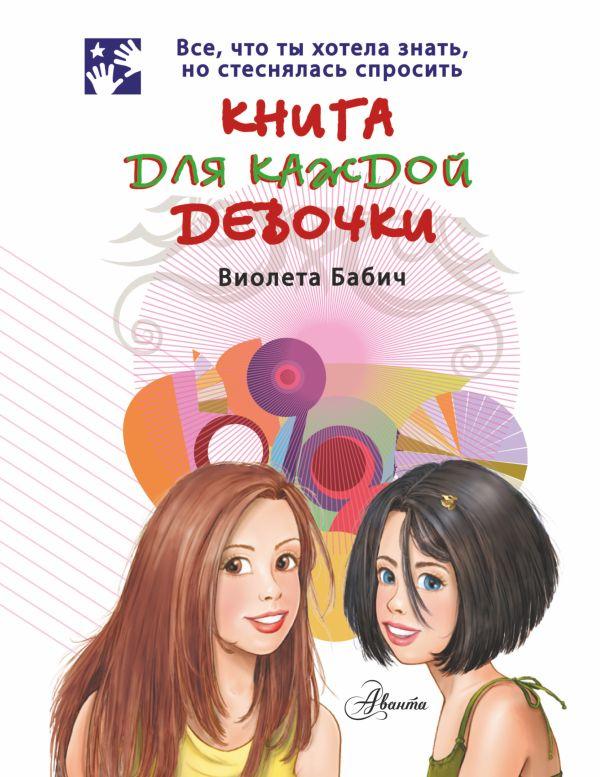Книга для каждой девочки Бабич Виолета
