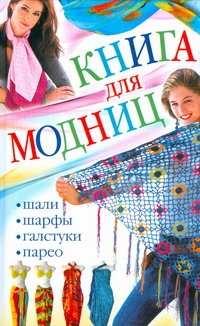 Книга для модниц. Шали, шарфы, галстуки, парео Ерофеева Л.Г.