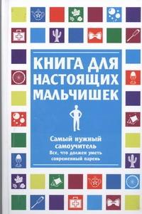 Лавренченко Мария Леонидовна - Книга для настоящих мальчишек обложка книги