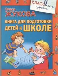 Жукова О.С. - Книга для подготовки детей к школе обложка книги