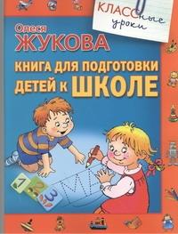 Книга для подготовки детей к школе Жукова О.С.
