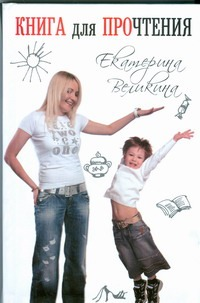Книга для прочтения Великина Екатерина