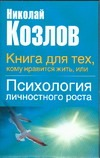 Книга для тех, кому нравиться жить, или Психология личностного роста