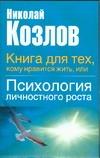 Козлов Н.И. - Книга для тех, кому нравиться жить, или Психология личностного роста обложка книги