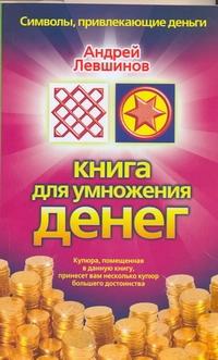 Левшинов А.А. - Книга для умножения денег обложка книги