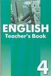 Книга для учителя к учебнику английского языка для 4 класса общеобразовательных обложка книги