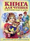 Книга для чтения в детском саду и дома Трегубова Е.