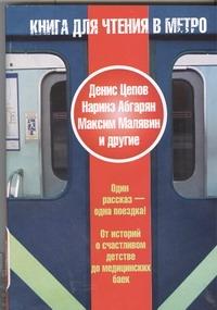 - Книга для чтения в метро обложка книги