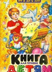 Кравец Г.Н. - Книга для чтения детям от 2 до 5 лет обложка книги