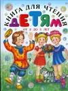 Книга для чтения детям от 2 до 5 лет Кравец Г.Н.