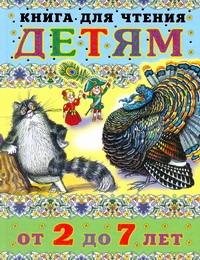 Книга для чтения детям от 2 до 7 лет Сачков С.