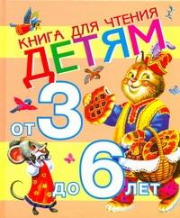 Книга для чтения детям от 3 до 6 лет .