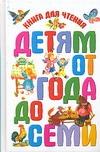 - Книга для чтения детям от года до семи обложка книги