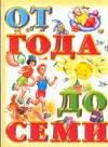 Губанова Г.Н. - Книга для чтения детям от года до семи лет обложка книги
