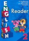 Книга для чтения к учебнику английского языка для 2 класса общеобразовательных у обложка книги