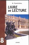 Турчина Б.И. - Книга для чтения к учебнику французского языка для  8 класса школ с углубленным обложка книги