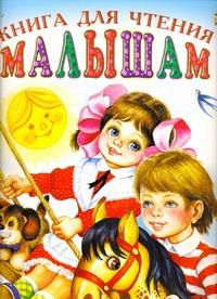 Книга для чтения малышам от 6 месяцев до 3 лет Цыганков И.