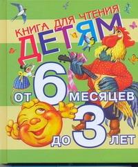 Барто А.Л., Заходер Б.В., Ушинский К.Д. - Книга для чтения детям от 6 месяцев до 3 лет обложка книги