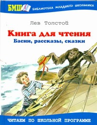 Толстой Л.Н. - Книга для чтения. Басни, рассказы, сказки обложка книги