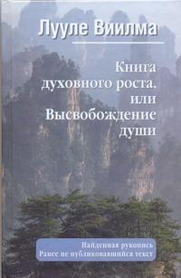 Книга духовного роста, или Высвобождение души Виилма Л.