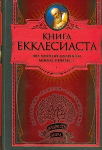 - Книга Екклесиаста обложка книги