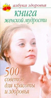 Книга женской мудрости. 500 советов для красоты и здоровья обложка книги