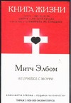 Книга жизни. Вторники с Морри обложка книги