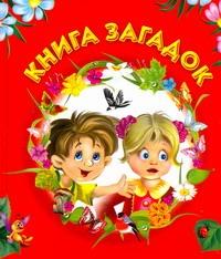 Дмитриева В.Г. - Книга загадок обложка книги