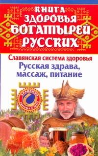 Книга здоровья богатырей русских Максимов Иван