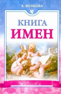 Волкова А.С. - Книга имен обложка книги