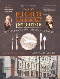 Зайцева Алена - Книга кулинарных рецептов от Станиславского до Табакова обложка книги