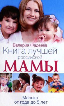 Фадеева В.В. - Книга лучшей российской мамы. Малыш от года до 5 лет обложка книги