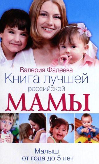 Книга лучшей российской мамы. Малыш от года до 5 лет Фадеева В.В.
