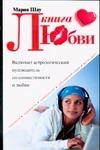 Шау М. - Книга любви обложка книги