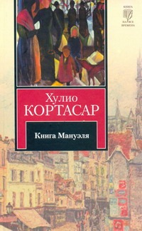 Книга Мануэля обложка книги