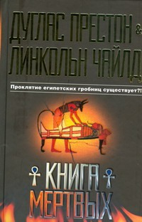 Престон Д. - Книга мертвых обложка книги