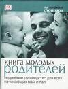 Стоппард М. - Книга молодых родителей' обложка книги