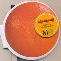 - Книга на магните Апельсин обложка книги