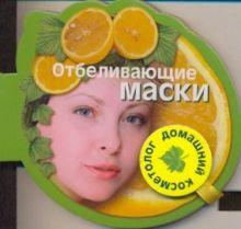 - Книга на магните Отбеливающие маски обложка книги