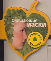 - Книга на магните Очищающие маски обложка книги