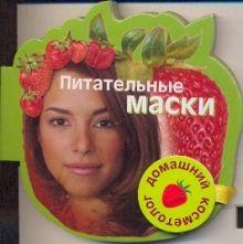 - Книга на магните Питательные маски обложка книги