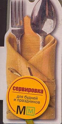 - Книга на магните Сервировка для будней и праздников обложка книги