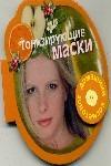 - Книга на магните Тонизирующие маски обложка книги