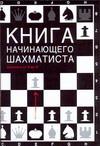 Калиниченко Н.М. - Книга начинающего шахматиста обложка книги